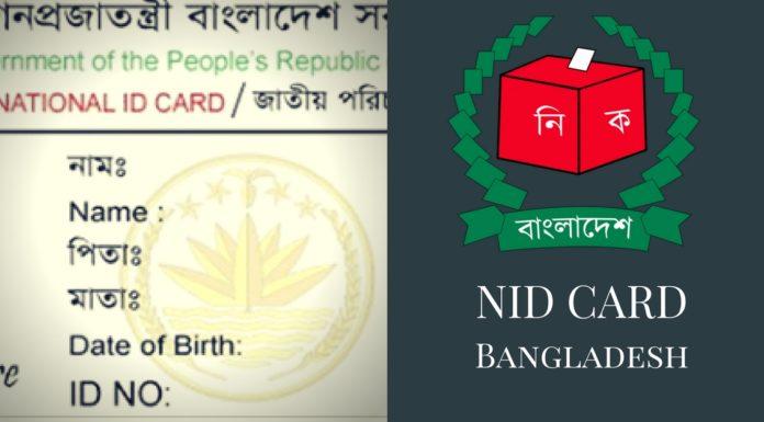 national id card bangladesh