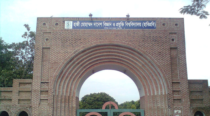 Hajee Mohammad Danesh Science and Technology University